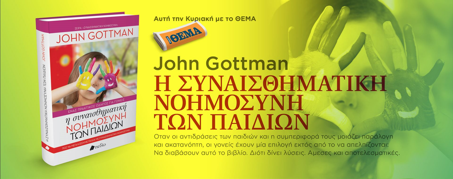 john_gottman_art
