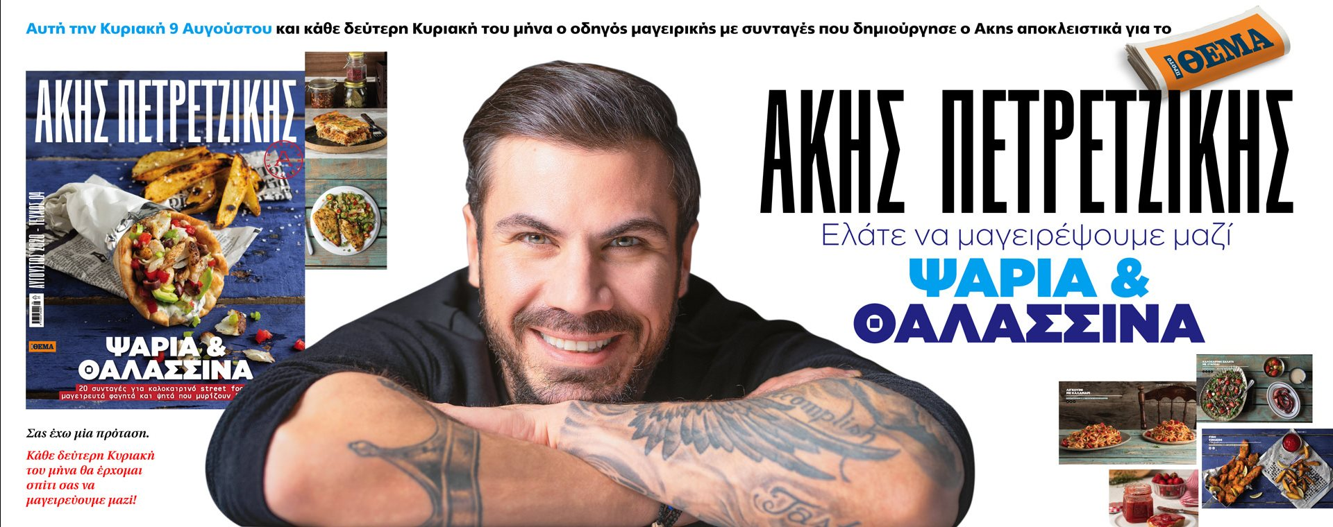 XRWMAakis