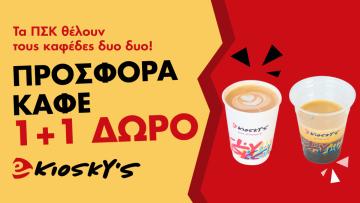 1+1 καφές δώρο από το ekiosky's αυτό το ΠΣΚ!
