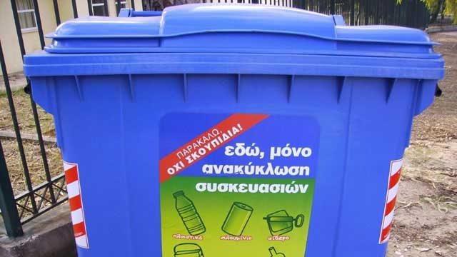 Πάνω από το 92% των Ελλήνων δηλώνει ότι ανακυκλώνει