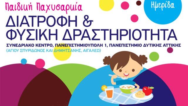 Παιδική παχυσαρκία στην Ελλάδα, ένα σοβαρό κοινωνικό πρόβλημα