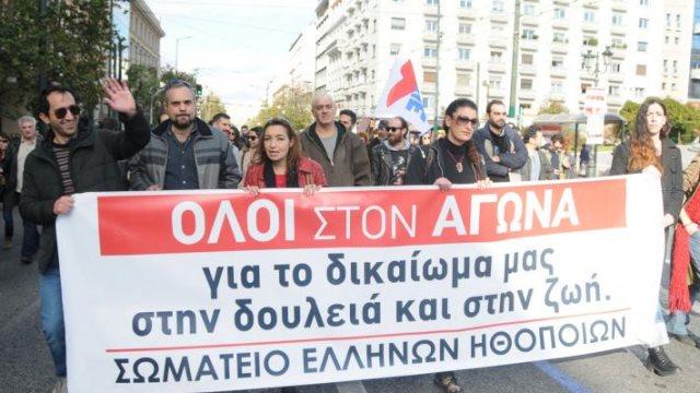 Σειρά κινητοποιήσεων προαναγγέλλει το Σωματείο Ελλήνων Ηθοποιών