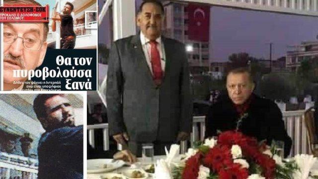 Η φωτογραφία του Ερντογάν με τον δολοφόνο του Σολωμού