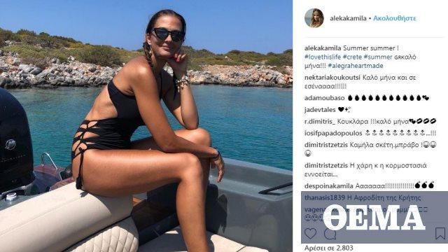 Aleka Kamila