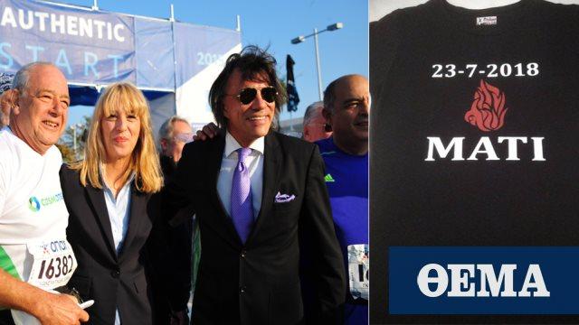 7a7aa1972042 Φωτιά στο Μάτι  Με μαύρα μπλουζάκια θα διαμαρτυρηθούν οι πυρόπληκτοι στον  φετινό Μαραθώνιο