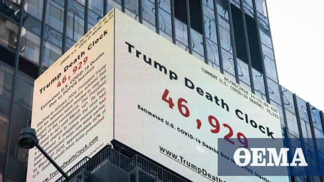 ΗΠΑ: Πάνω από 35.000 λιγότεροι νεκροί αν είχαμε δράσει νωρίτερα, λέει το Κολούμπια