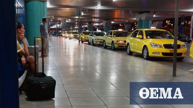 Έως πέντε ευρώ θα γλυτώνουν όσοι πάνε με ταξί στο αεροδρόμιο