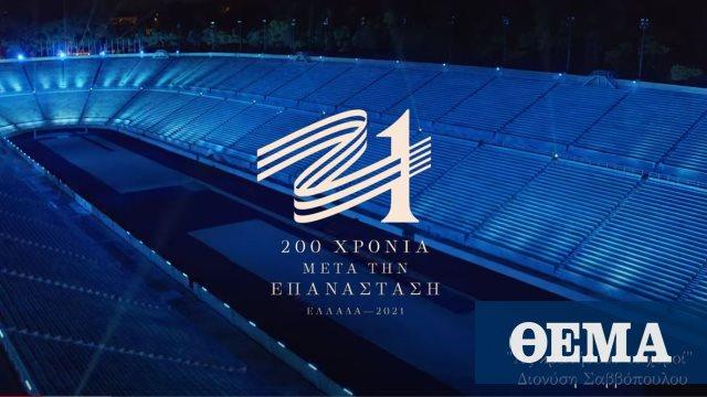 Ελλάδα 2021: Δείτε το βιντεοκλίπ για τα 200 χρόνια από την Επανάσταση