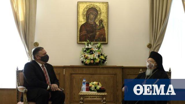 Συνάντηση Πομπέο – Βαρθολομαίου: «Bασικός εταίρος το Οικουμενικό Πατριαρχείο»