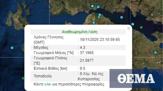 Σεισμός 4,3 Ρίχτερ στην Κυπαρισσία