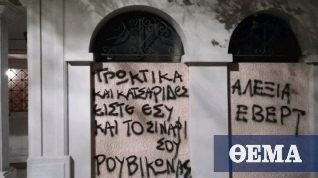 Συνθήματα έξω από το σπίτι της Αλεξίας Έβερτ έγραψαν μέλη του Ρουβίκωνα
