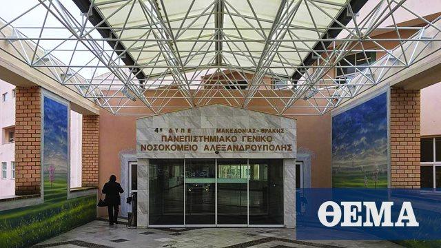 Αλεξανδρούπολη: Κατέληξε 50χρονος αστυνομικός από τη Ροδόπη