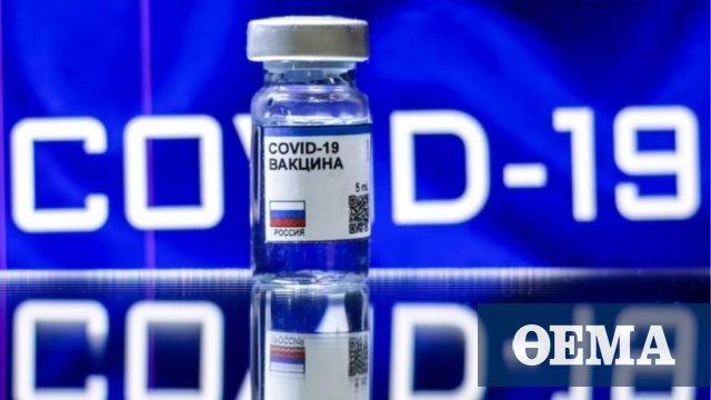 Ανοιχτό το ενδεχόμενο συνεργασίας με τη Ρωσία για το εμβόλιο Sputnik-V