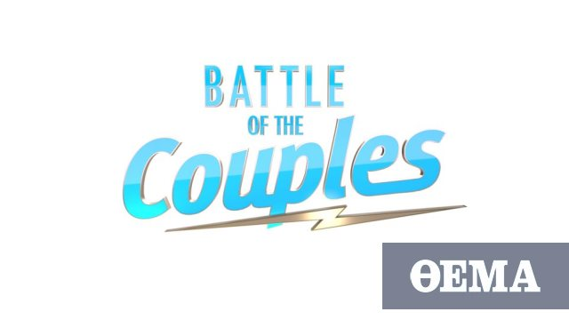 The Battle of the Couples