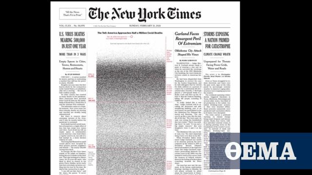 Το συγκλονιστικό πρωτοσέλιδο των New York Times: Μία κουκίδα για κάθε ζωή που χάθηκε