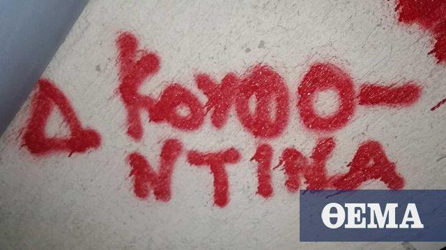 Επίθεση με μπογιές και συνθήματα υπέρ του Κουφοντίνα στο γραφείο της Κεραμέως