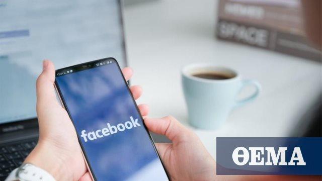 Με χορηγία 1 δισ. δολαρίων στα ΜΜΕ το Facebook δείχνει τη… μεταμέλειά του