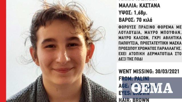 Εξαφανίστηκε ξανά η 13χρονη Μαρία-Φιλοθέη