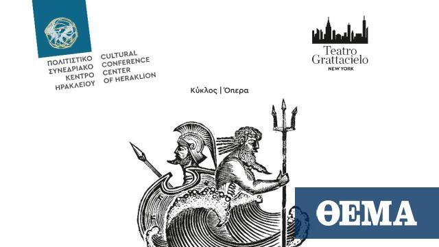 «Ιδομενέας, Βασιλιάς της Κρήτης»: Αποσπάσματα από την μεγαλειώδη όπερα του Μότσαρτ στην Κρήτη