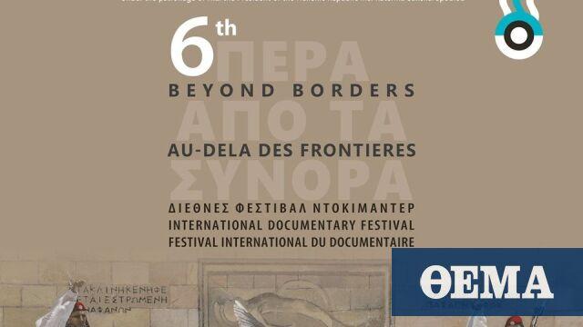 Διεθνές Φεστιβάλ Ντοκιμαντέρ Καστελλόριζου: Η συμβολή του στην πολιτιστική και πνευματική αναγέννηση του ακριτικού νησιού