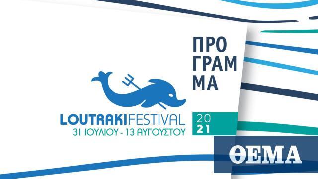 Loutraki Festival: Επιστρέφει με συναυλίες μεγάλων ονομάτων του ελληνικού τραγουδιού
