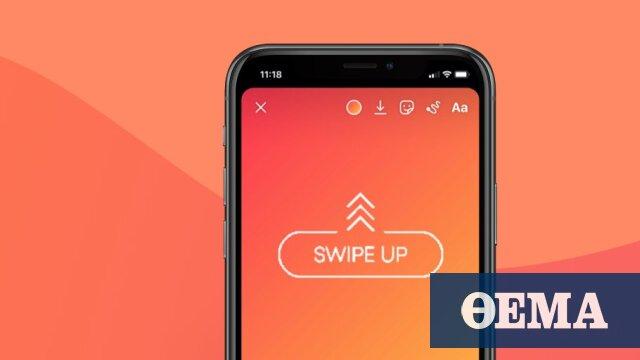 Το Instagram βάζει τέλος στο «swipe up»