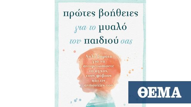 Βιβλίο: Πρώτες Βοήθειες για το Μυαλό του Παιδιού σας