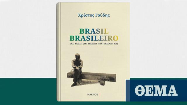 Βιβλίο: Brasil Brasileiro Ένα ταξίδι στη Βραζιλία των ονείρων μας - Χρίστος Γούδης