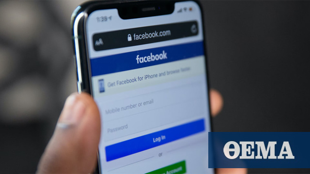 Νέο μήνυμα από το Facebook μετά το κρασάρισμα: Δεν υπήρξε κακόβουλη ενέργεια - Έγινε λάθος σε συντήρηση ρουτίνας