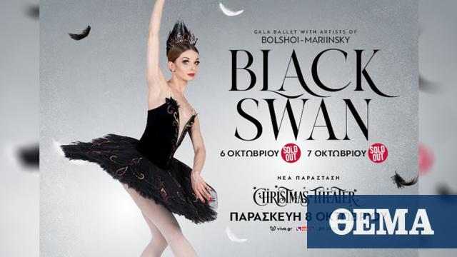 Ο Μαύρος Κύκνος έρχεται στην Αθήνα!