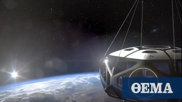 Βόλτα με... αλεξίπτωτο στη στρατόσφαιρα - Extreme διακοπές στο Διάστημα με 43.000 ευρώ (βίντεο-φωτογραφίες)