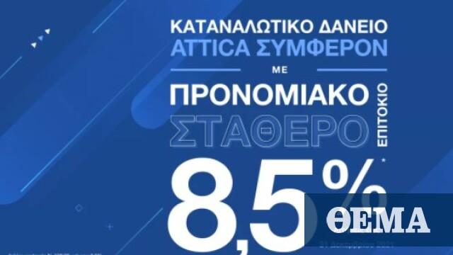 8,5 + 1 λόγοι για να αποκτήσετε το Kαταναλωτικό Δάνειο Συμφέρον της Attica Bank