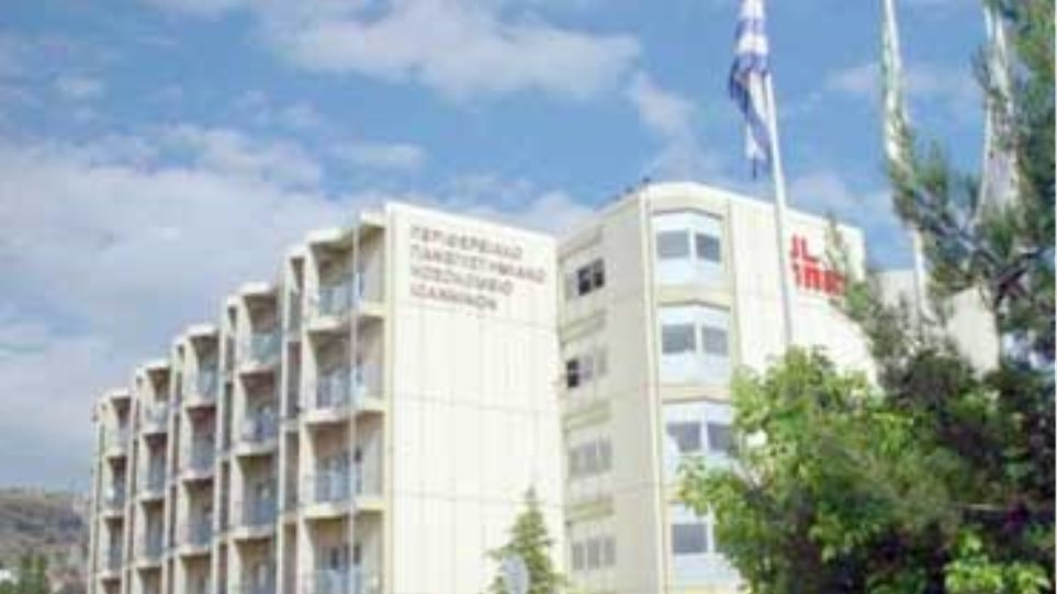 «Φούντωσαν» τα προβλήματα στο Πανεπ. Νοσοκομείο Ιωαννίνων