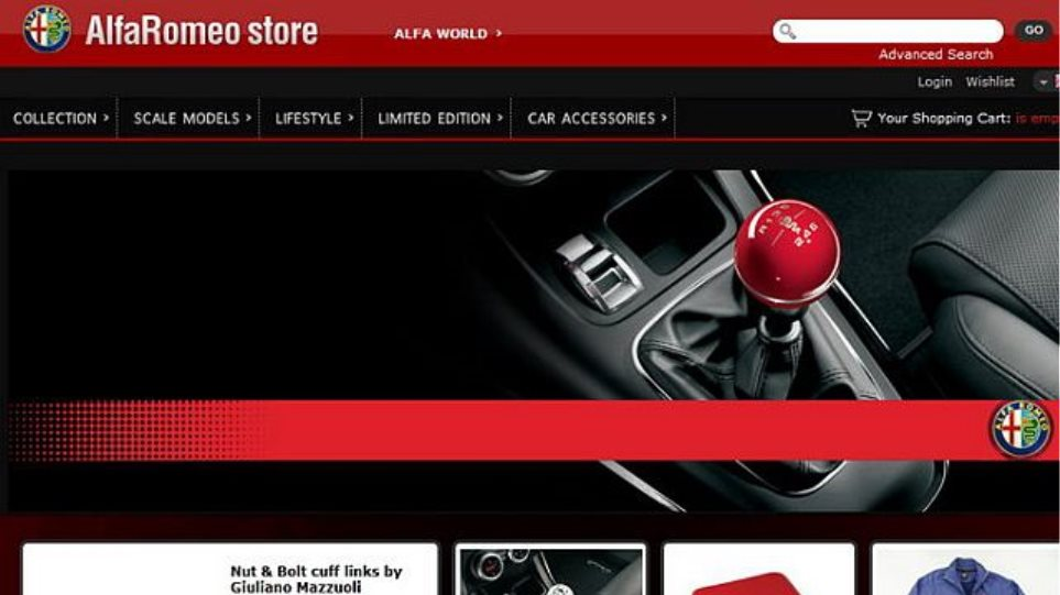 Η μπουτίκ της Alfa Romeo!