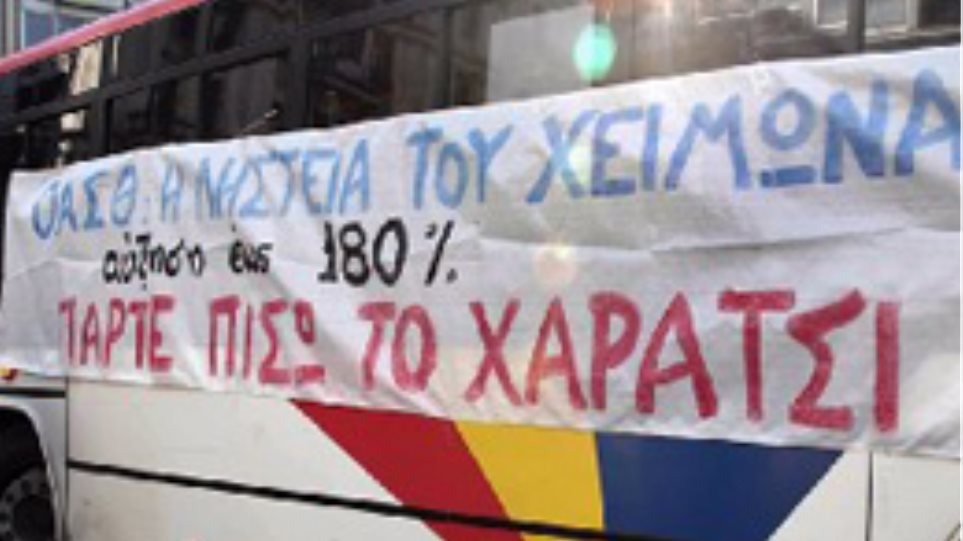 Διαμαρτυρία για την αύξηση των τιμών των εισιτηρίων του ΟΑΣΘ
