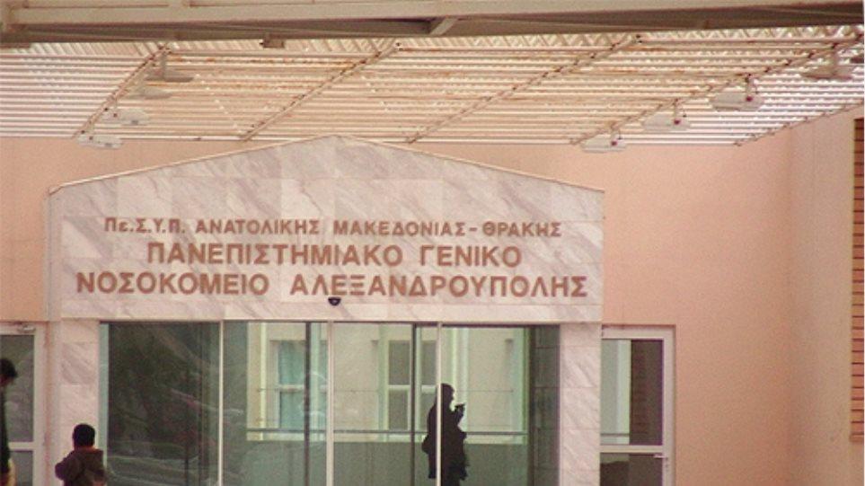 """""""Τρύπα"""" 1.000.000 στο Νοσοκομείο Αλεξανδρούπολης"""