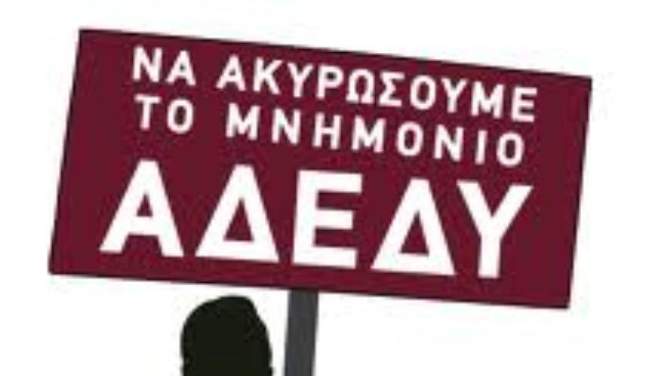 «Κάλπες» για το Σύμφωνο Ανταγωνιστικότητας ζητά η ΑΔΕΔΥ