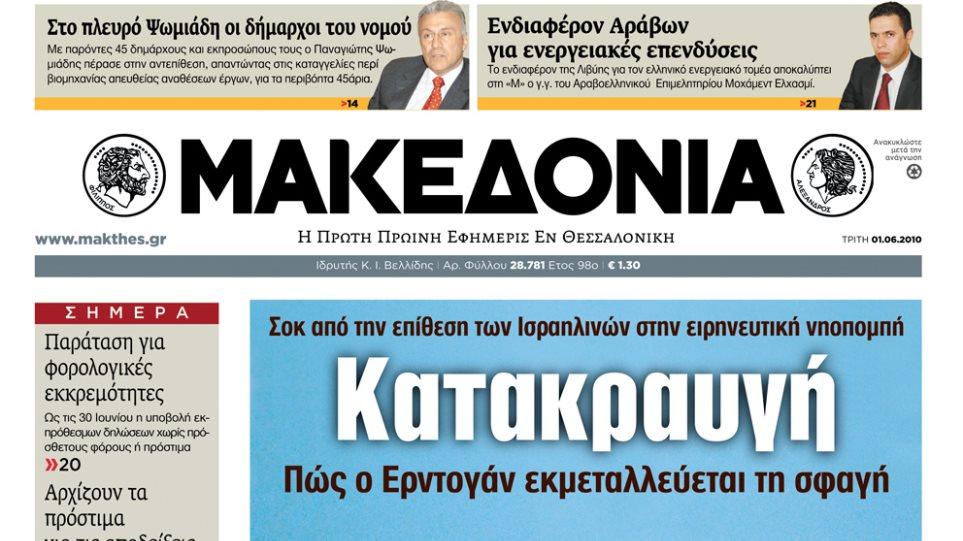 Απεργία κήρυξαν «Αγγελιοφόρος» και «Μακεδονία»