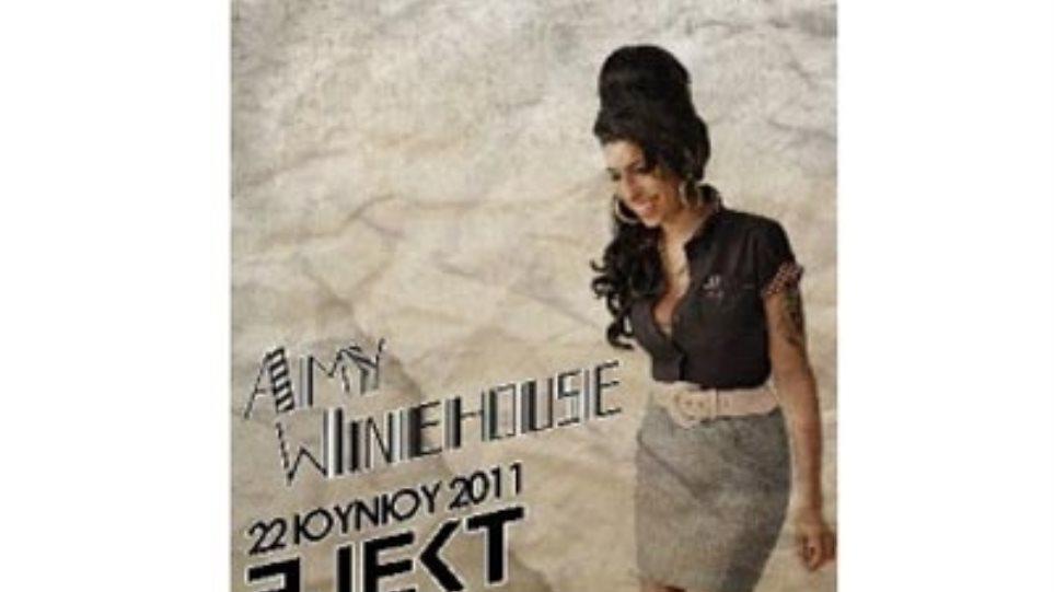 H Amy Winehouse έρχεται Αθήνα στις 22 Ιουνίου!