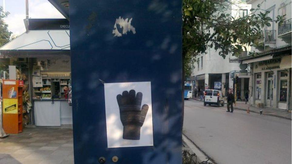 Για ένα... γάντι αδειανό, για μια αφίσα...