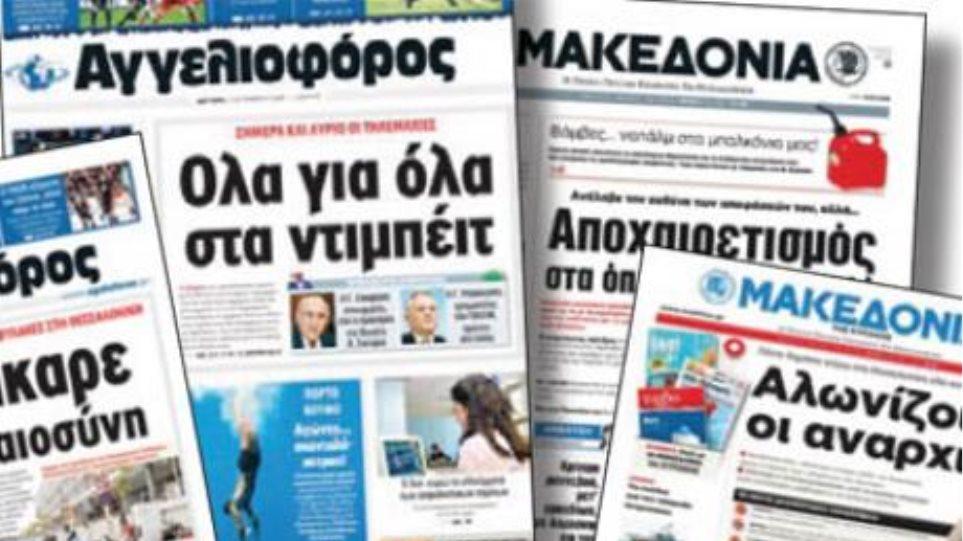 Συλλαλητήριο εργαζομένων σε ΜΜΕ στη Θεσσαλονίκη