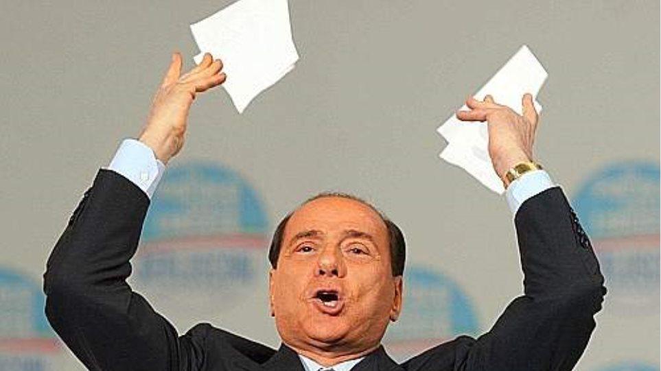«Θα μηνύσω το... κράτος» λεέι ο Μπερλουσκόνι