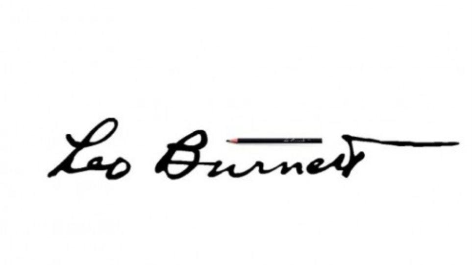 Προς το άρθρο 99 και η Leo Burnett