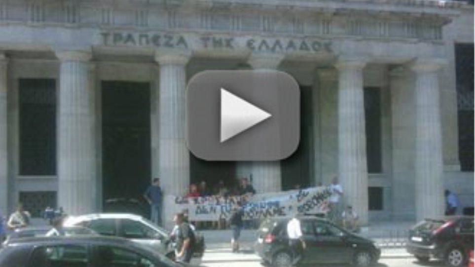 Κατάληψη Αγανακτισμένων στην Τράπεζα της Ελλάδος