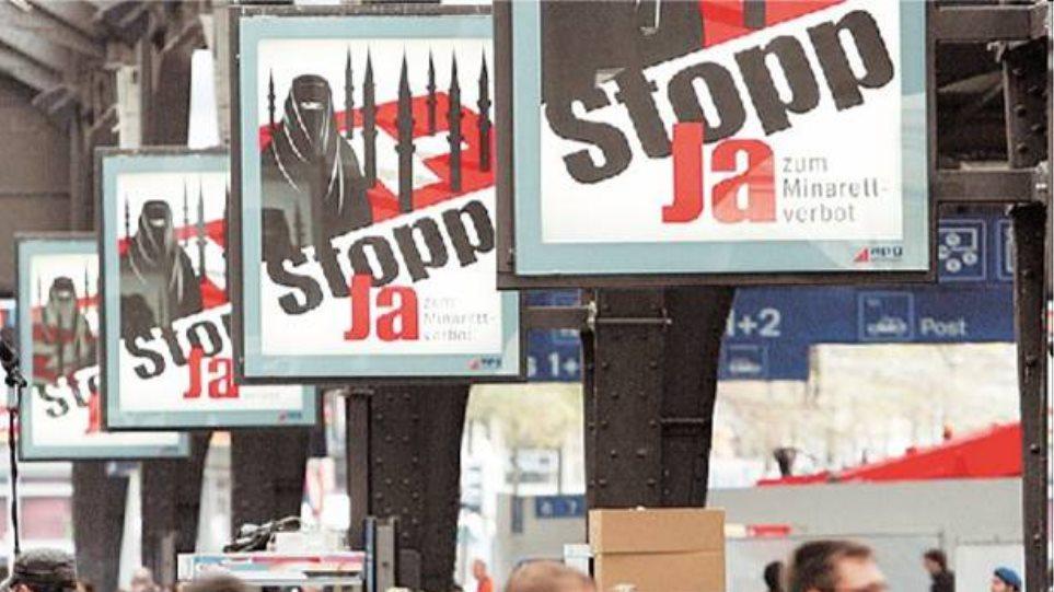 Απορρίφθηκαν προσφυγές κατά της απαγόρευσης ανέγερσης μιναρέδων