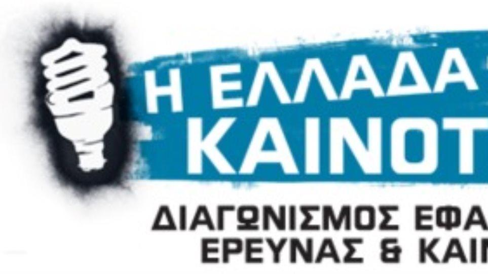 """Διαγωνισμός εφαρμοσμένης έρευνας και καινοτομίας """"Η Ελλάδα καινοτομεί"""""""