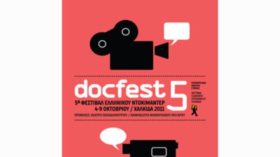 5ο Φεστιβάλ Ελληνικού Ντοκιμαντέρ στη Χαλκίδα