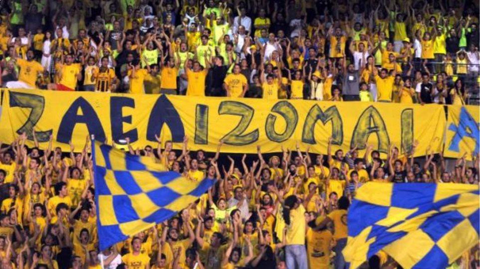 Κύπρος: Επεισόδια μεταξύ οπαδών στον αγώνα Ομόνοιας- ΑΕΛ