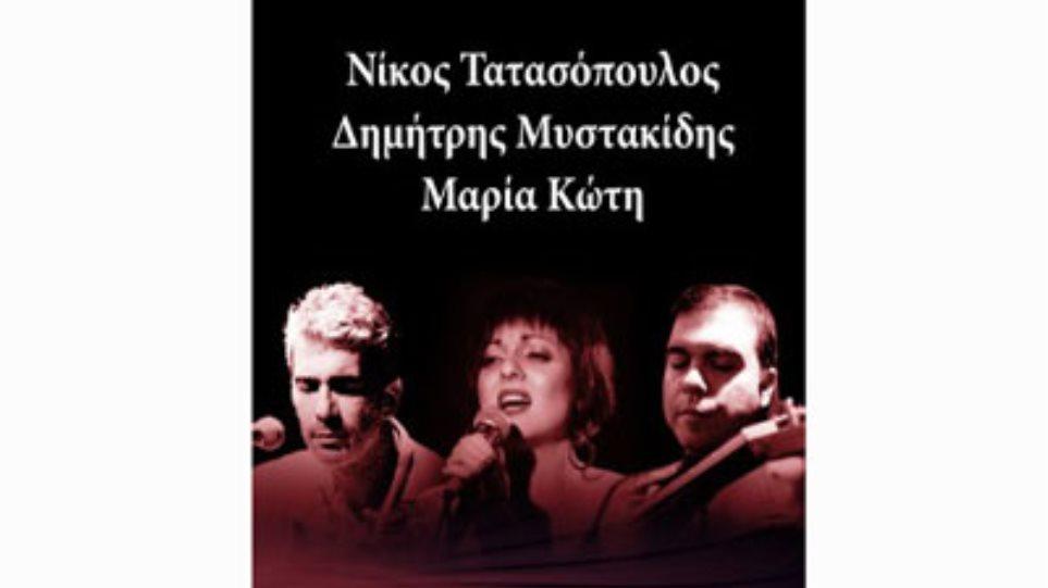 Νίκος Τατασόπουλος, Μαρία Κώτη και Δημήτρης Μυστακίδης στην Αυλαία