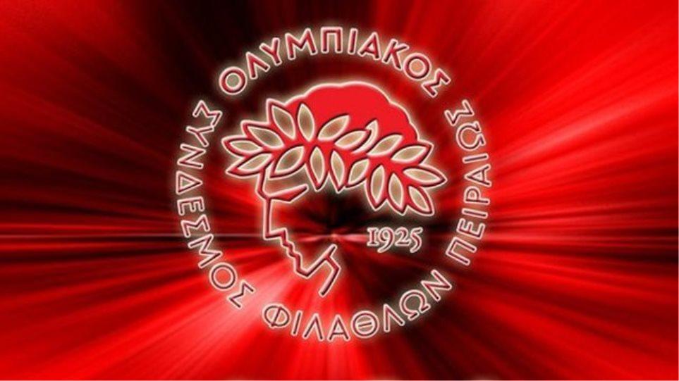 Ολυμπιακός: «Αστειότητες με ενδεχόμενο δόλο»